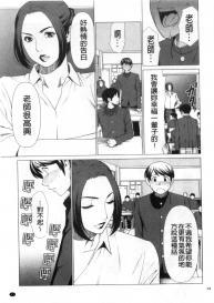 [Takasugi Kou] My Fair MILF [Chinese] #17