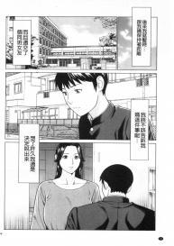 [Takasugi Kou] My Fair MILF [Chinese] #182