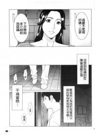 [Takasugi Kou] My Fair MILF [Chinese] #183