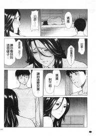 [Takasugi Kou] My Fair MILF [Chinese] #188
