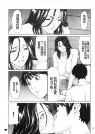 [Takasugi Kou] My Fair MILF [Chinese] #189