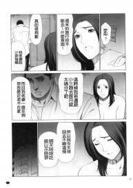 [Takasugi Kou] My Fair MILF [Chinese] #23