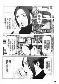 [Takasugi Kou] My Fair MILF [Chinese] #24