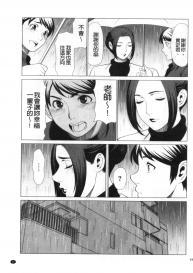 [Takasugi Kou] My Fair MILF [Chinese] #27