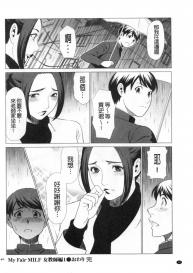[Takasugi Kou] My Fair MILF [Chinese] #28