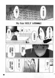 [Takasugi Kou] My Fair MILF [Chinese] #29