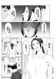 [Takasugi Kou] My Fair MILF [Chinese] #30