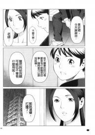 [Takasugi Kou] My Fair MILF [Chinese] #32