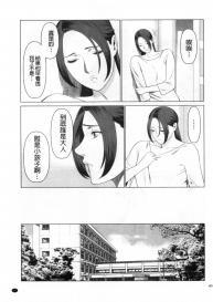 [Takasugi Kou] My Fair MILF [Chinese] #33
