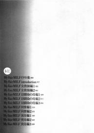 [Takasugi Kou] My Fair MILF [Chinese] #4