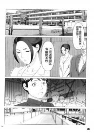 [Takasugi Kou] My Fair MILF [Chinese] #42
