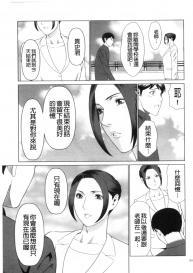 [Takasugi Kou] My Fair MILF [Chinese] #43