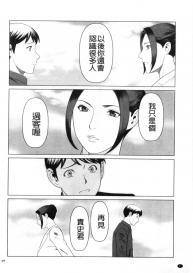 [Takasugi Kou] My Fair MILF [Chinese] #44