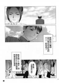 [Takasugi Kou] My Fair MILF [Chinese] #45