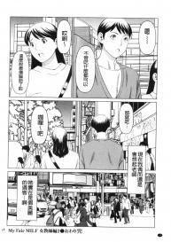 [Takasugi Kou] My Fair MILF [Chinese] #46