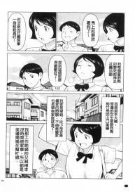 [Takasugi Kou] My Fair MILF [Chinese] #48