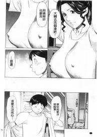 [Takasugi Kou] My Fair MILF [Chinese] #52