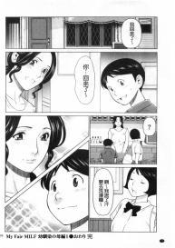 [Takasugi Kou] My Fair MILF [Chinese] #64