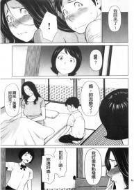 [Takasugi Kou] My Fair MILF [Chinese] #73