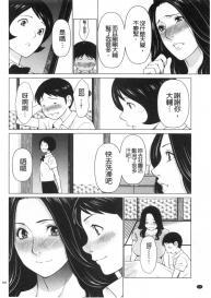 [Takasugi Kou] My Fair MILF [Chinese] #74