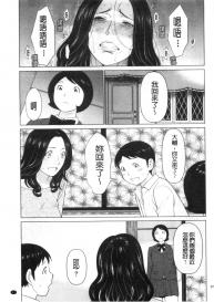 [Takasugi Kou] My Fair MILF [Chinese] #85