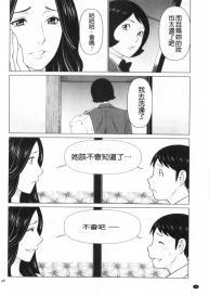 [Takasugi Kou] My Fair MILF [Chinese] #86