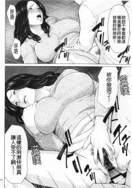 [Takasugi Kou] My Fair MILF [Chinese] #88