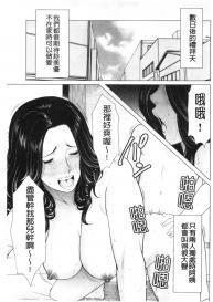 [Takasugi Kou] My Fair MILF [Chinese] #91