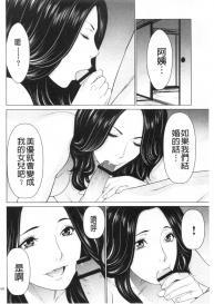 [Takasugi Kou] My Fair MILF [Chinese] #94