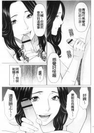 [Takasugi Kou] My Fair MILF [Chinese] #95