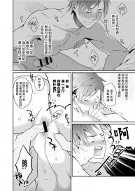 渡边优(23岁)、开始做xxx男优。 01 Chinese [拾荒者汉化组] #11