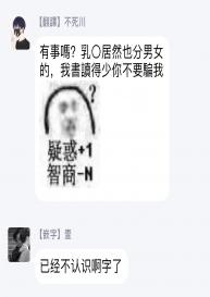 渡边优(23岁)、开始做xxx男优。 01 Chinese [拾荒者汉化组] #21