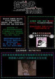 渡边优(23岁)、开始做xxx男优。 01 Chinese [拾荒者汉化组] #22