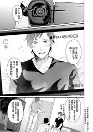 渡边优(23岁)、开始做xxx男优。 01 Chinese [拾荒者汉化组] #4