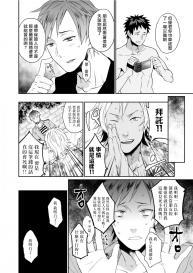 渡边优(23岁)、开始做xxx男优。 01 Chinese [拾荒者汉化组] #5