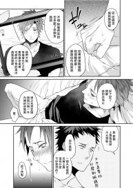 渡边优(23岁)、开始做xxx男优。 01 Chinese [拾荒者汉化组] #6