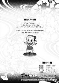 (C97) [Aikotobako (Goriyaku)]  ルーミアサンタとしっぽり性夜  (Touhou Project) #17