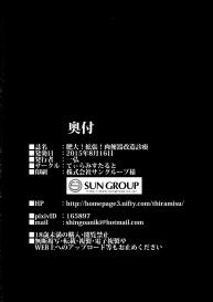 (C88) [Tiramisu Tart (Kazuhiro)] Hidai! Kakuchou! Nikubenki Kaizou Shinryou [English] #26