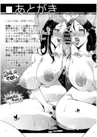 [Cevoy] Watashi no Himitsu no Seiheki [English] #199
