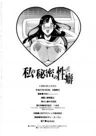 [Cevoy] Watashi no Himitsu no Seiheki [English] #200