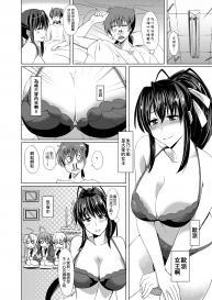 (COMIC1☆6) [Shijou Misaki (Satou Souji)] Akeno-san to DxD (Highschool DxD) [Chinese] [我尻故我在個人漢化] #5