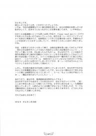 Please Teach Me Platinum (Cardcaptor Sakura) [English] #49