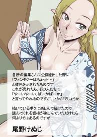 [Aa! Aikawa Doujou (Ono Kenuji)] Elf no Oyomesan 1 #3