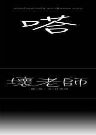坏老师 | PHYSICAL CLASSROOM 7 [Chinese] #15