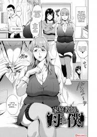 [Natsu no Oyatsu] Haha to Majiwaru Hi | The Day I Connected With Mom Ch. 1-9 [English] #105