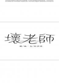 坏老师 | PHYSICAL CLASSROOM 22 [Chinese] Manhwa #20