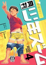 Shounen Zoom (Juumaru Shigeru) Gekkan Shounen Zoom 2020-04 [Digital] #1