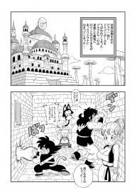 [YamamotoDoujin] Dagon Ball – Pilaf Jou no Kiken na Wana! (Dragon Ball) #2