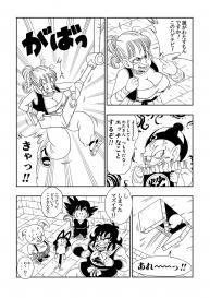 [YamamotoDoujin] Dagon Ball – Pilaf Jou no Kiken na Wana! (Dragon Ball) #4