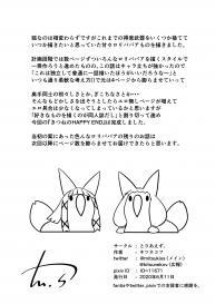 [Toriaezu. (Kitsunekov)] Kitsune no Happy End [English] #25